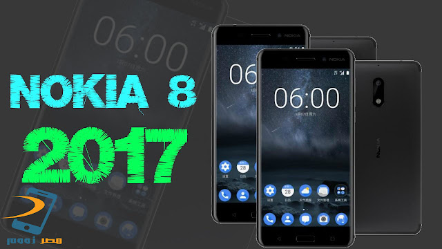 سعر ومواصفات Nokia 8 بالصور والفيديو