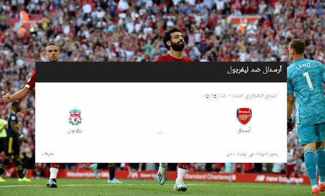 مشاهدة مباراة ليفربول وآرسنال بث مباشر 15-7-2020 الدوري الإنجليزي الممتاز