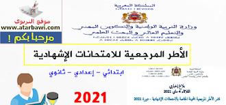 تحميل الأطر المرجعية للامتحانات الإشهادية 2021 - ابتدائي إعدادي باكالوريا