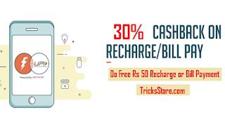 Phonepe app cashback offer October 2017