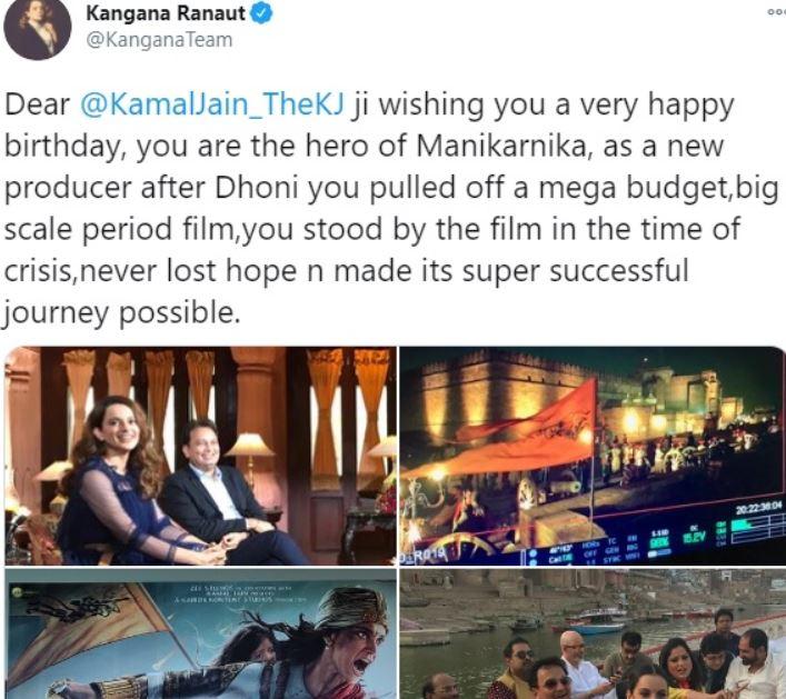 कंगना रनौत ने निर्माता कमल जैन को दी जन्मदिन की बधाई