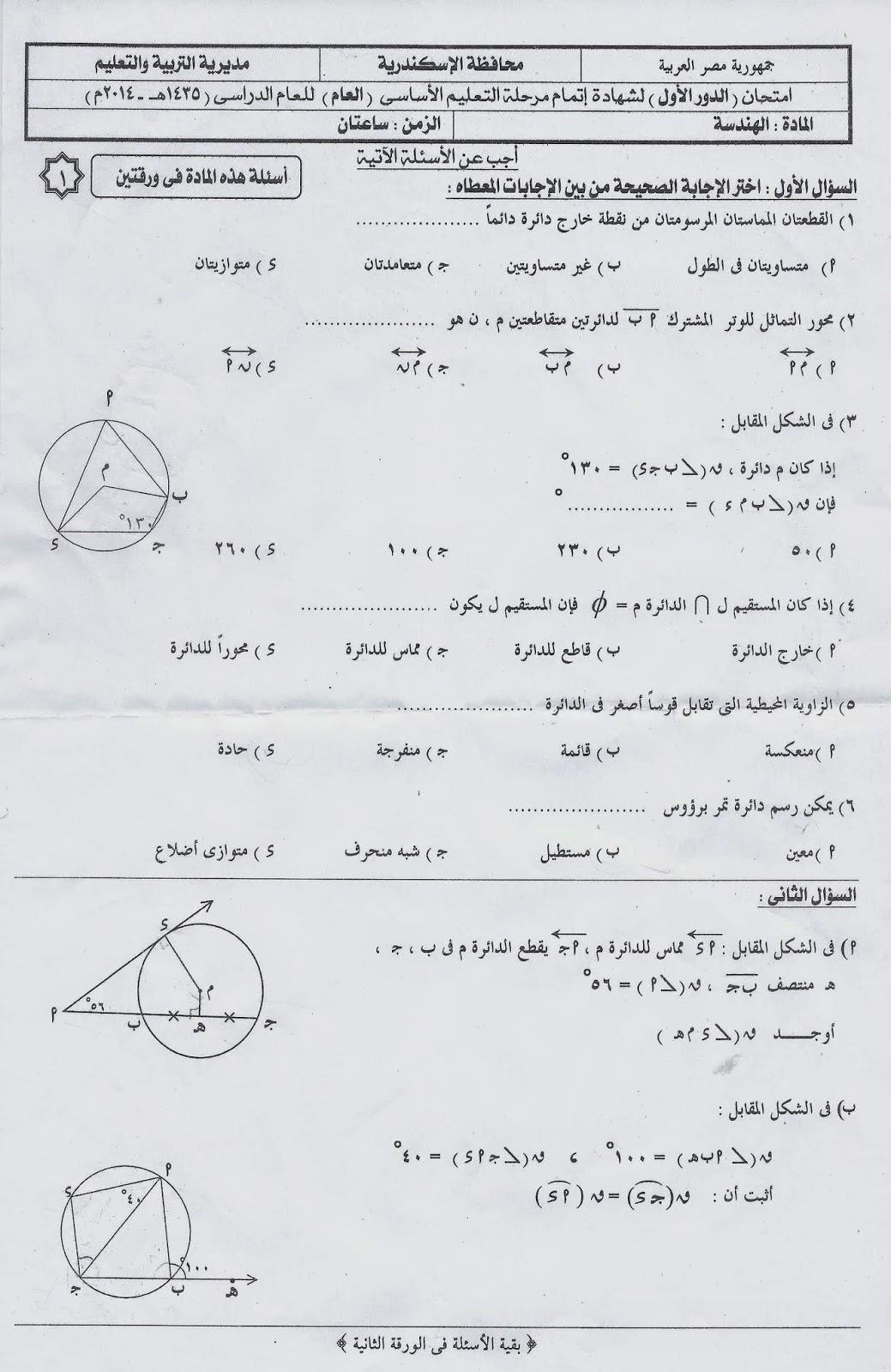 امتحان الهندسة محافظة الاسكندرية والاجابة النموذجية الشهادة الاعدادية اخر العام 2014 scan.jpg