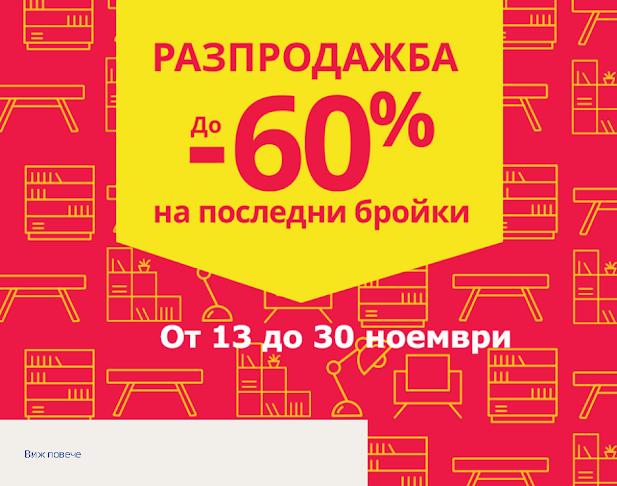IKEA Разпродажба до -60% от 13-30 Ноември 2020
