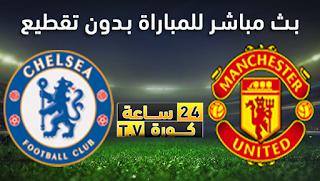 مشاهدة مباراة تشيلسي ومانشستر يونايتد بث مباشر بتاريخ 30-10-2019 كأس الرابطة الإنجليزية