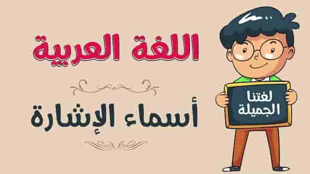 اسماء الإشارة في اللغة العربية