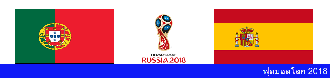 แทงบอล วิเคราะห์บอล ฟุตบอลโลก 2018 ทีมชาติโปรตุเกส vs ทีมชาติสเปน