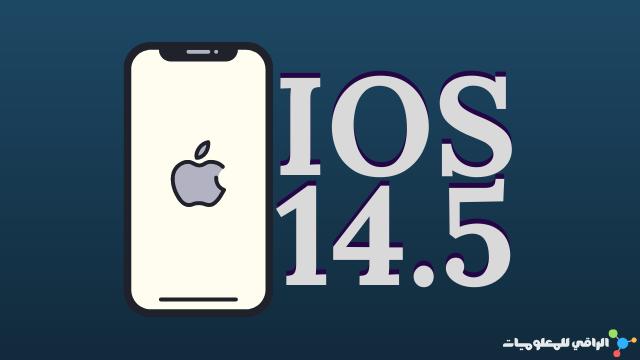 هل يجب عليك التحديث إلى iOS 14.5؟