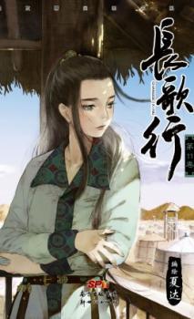 Chang Ge Xing Manga