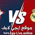 مشاهدة مباراة ريال مدريد وسيلتا فيغو بث مباشر ايجي لايف بتاريخ 02-01-2021 في الدوري الاسباني