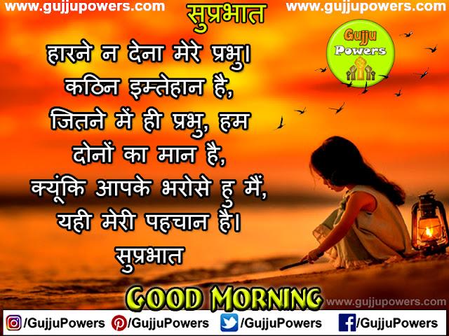 good morning msg in hindi