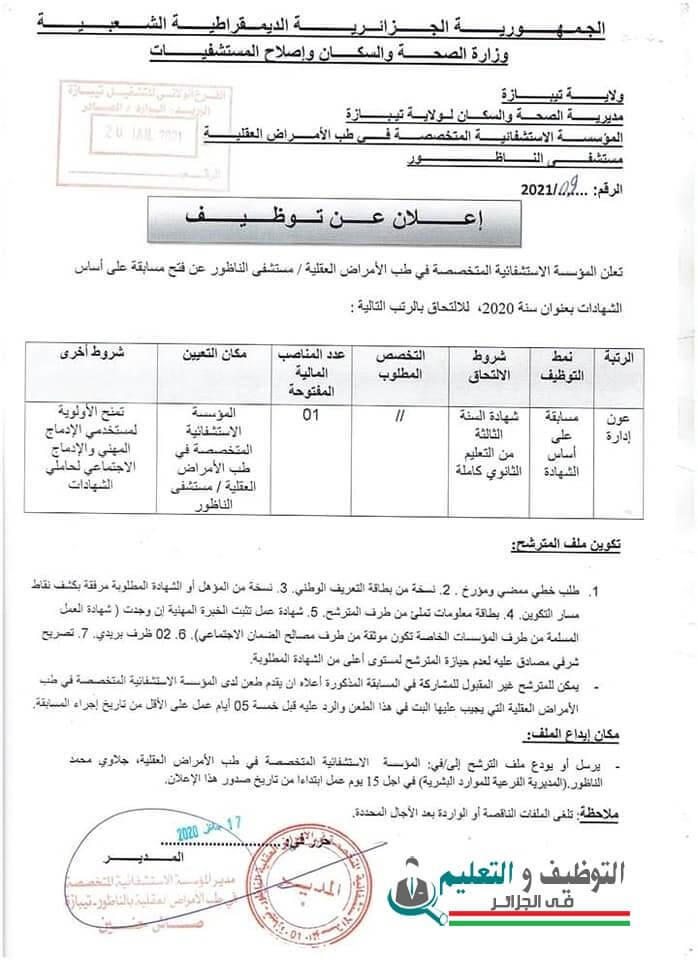 اعلان توظيف بالمؤسسة الاستشفائية المتخصصة في طب الامراض العقلية لولاية تيبازة 24 جانفي 2021