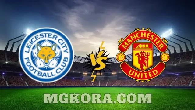 بث مباشر مباراة مانشستر يونايتد ضد ليستر سيتي اليوم الثلاثاء في الدوري الإنجليزي