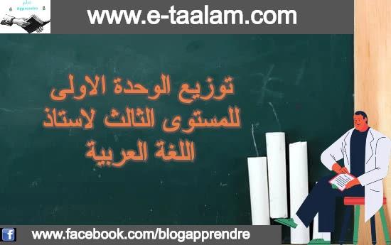 توزيع الوحدة الاولى للمستوى الثالث لاستاذ اللغة العربية