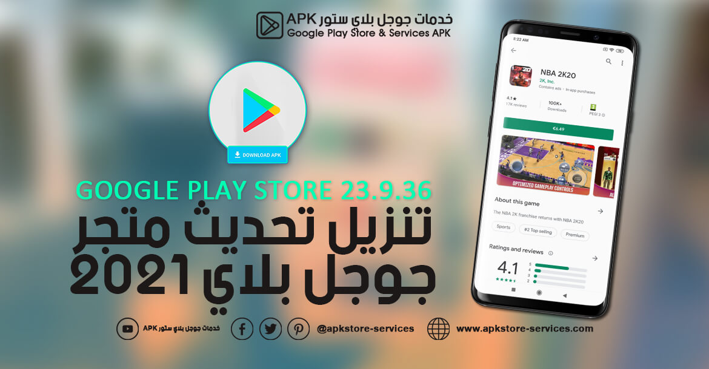 تحديث متجر بلاي 2021 - سوق قوقل بلاي Google Play Store 23.9.36-all اخر إصدار