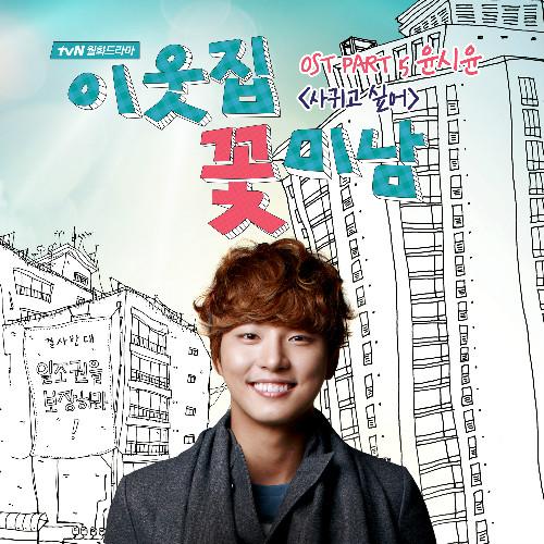 Yoon Shi Yoon – I Want To Date You Lyrics - Kpop Lyrics 2 You