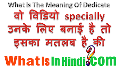 What is the meaning of Dedicate in Hindi