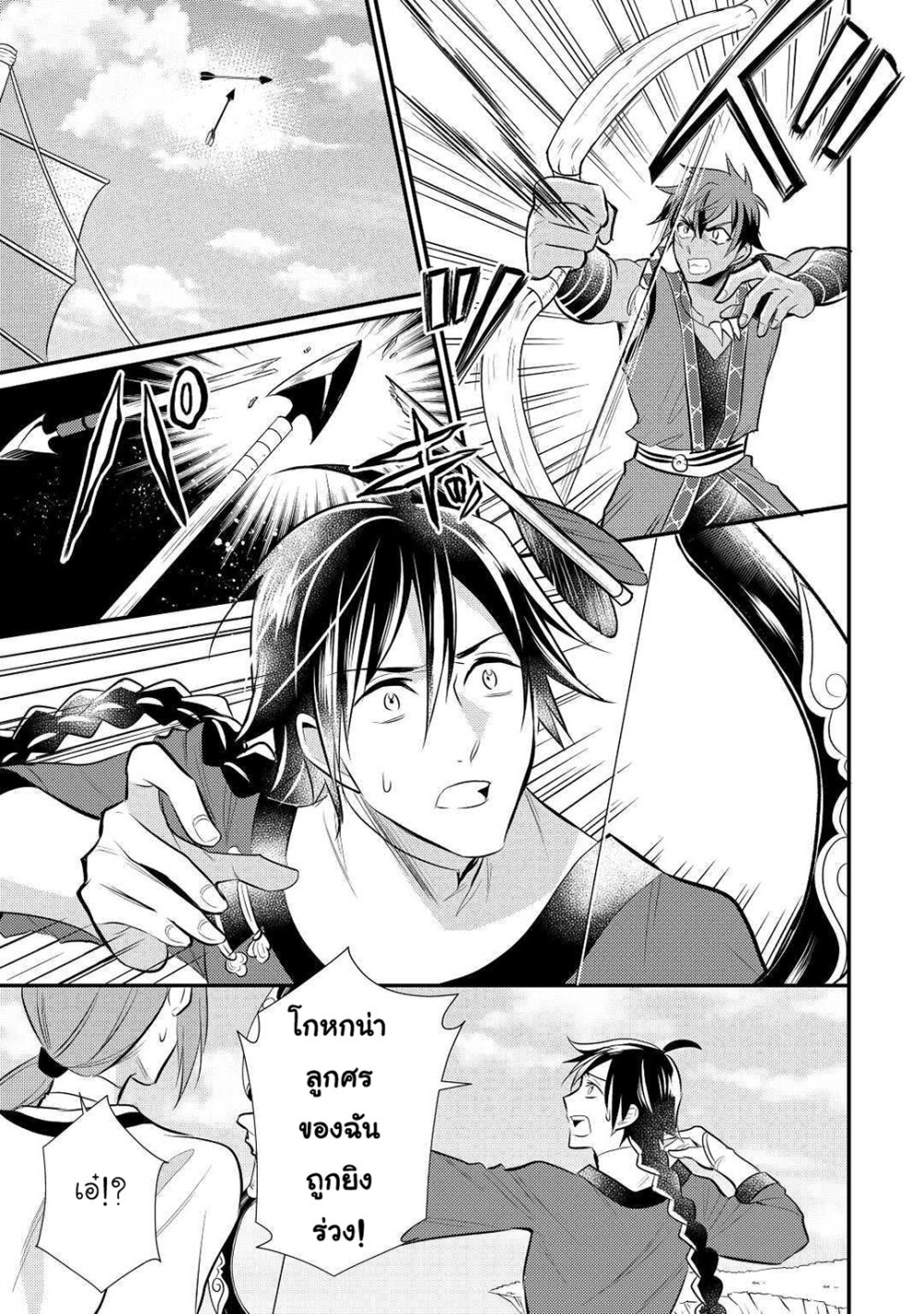อ่านการ์ตูน Daites Ryou Koubouki ตอนที่ 25 หน้าที่ 25