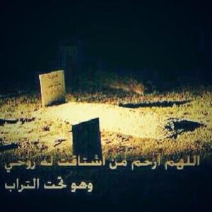 صور حزينة عن الموت , كلام حزين عن الموت