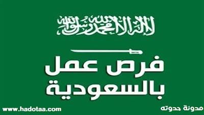 وظائف شاغرة في السعودية اليوم
