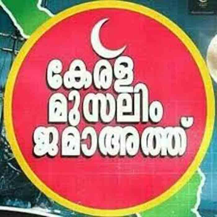 Kerala Muslim Jamaat demands speedy completion of Kalladukka-Cherkala road work