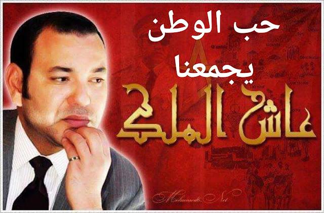 أمير المؤمنين جلالة الملك سيدي محمد السادس مفخرة للعرب والمسلمين