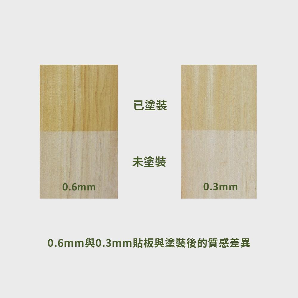 天然木皮的小知識-0.6mm的執著