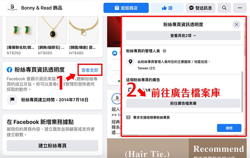 FB粉絲專頁資訊透明度位置