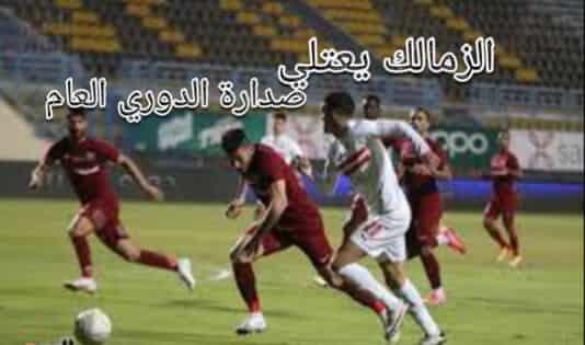 الزمالك يفوز على المقاصة 4-1 ويتصدر الدوري