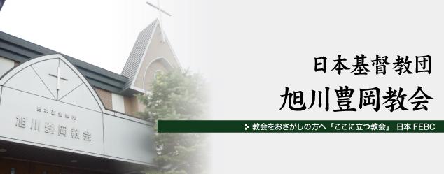 日本基督教団旭川豊岡教会