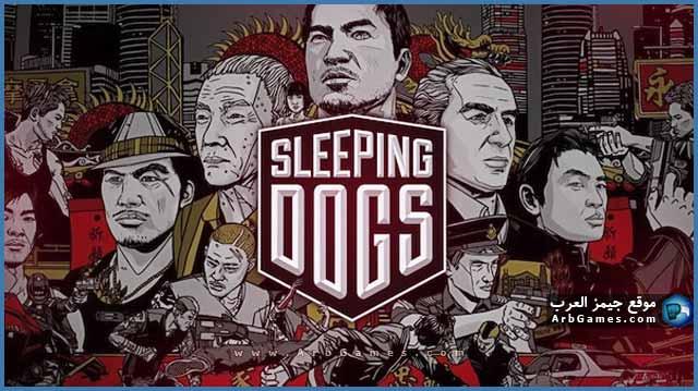 تحميل لعبة sleeping dogs من ميديا فاير