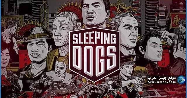 تحميل لعبة sleeping dogs مضغوطة من ميديا فاير