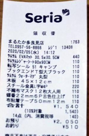 Seria まるたか多良見店 2020/2/5 マスク購入のレシート