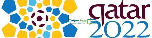 القنوات الناقلة لبطولة كاس العالم المفتوحة قطر 2022 مجاناً