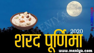 Sharad purnima, sharad purnima 2020, sharad purnima kab hai, sharad purnima date, sharad purnima puja vidhi, शरद पूर्णिमा 2020, sharad purnima significance, kojagiri poornima, how to do sharad purnima puja, शरद पूर्णिमा