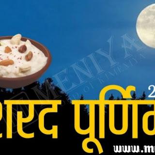 Sharad Purnima 2020: शरद पूर्णिमा पर चांद की अनूठी छटा, जानिए पूजा विधि और महत्व