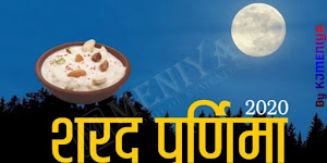 Happy Sharad Purnima 2020 Wishes Images, Messages, Status, Quotes, Photos, Pics, Greetings in Hindi