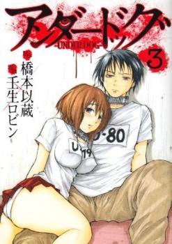 Underdog Manga