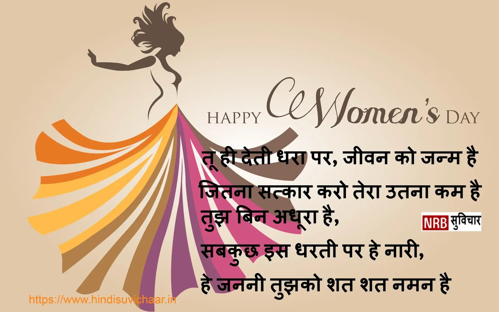 Motivational Quotes On Women's Day In Hindi