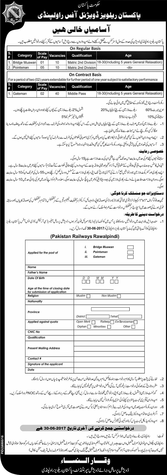 Middle & Matric Pass Jobs In Pakistan Railways Divisional Office Rawalpindi 15 June 2017
