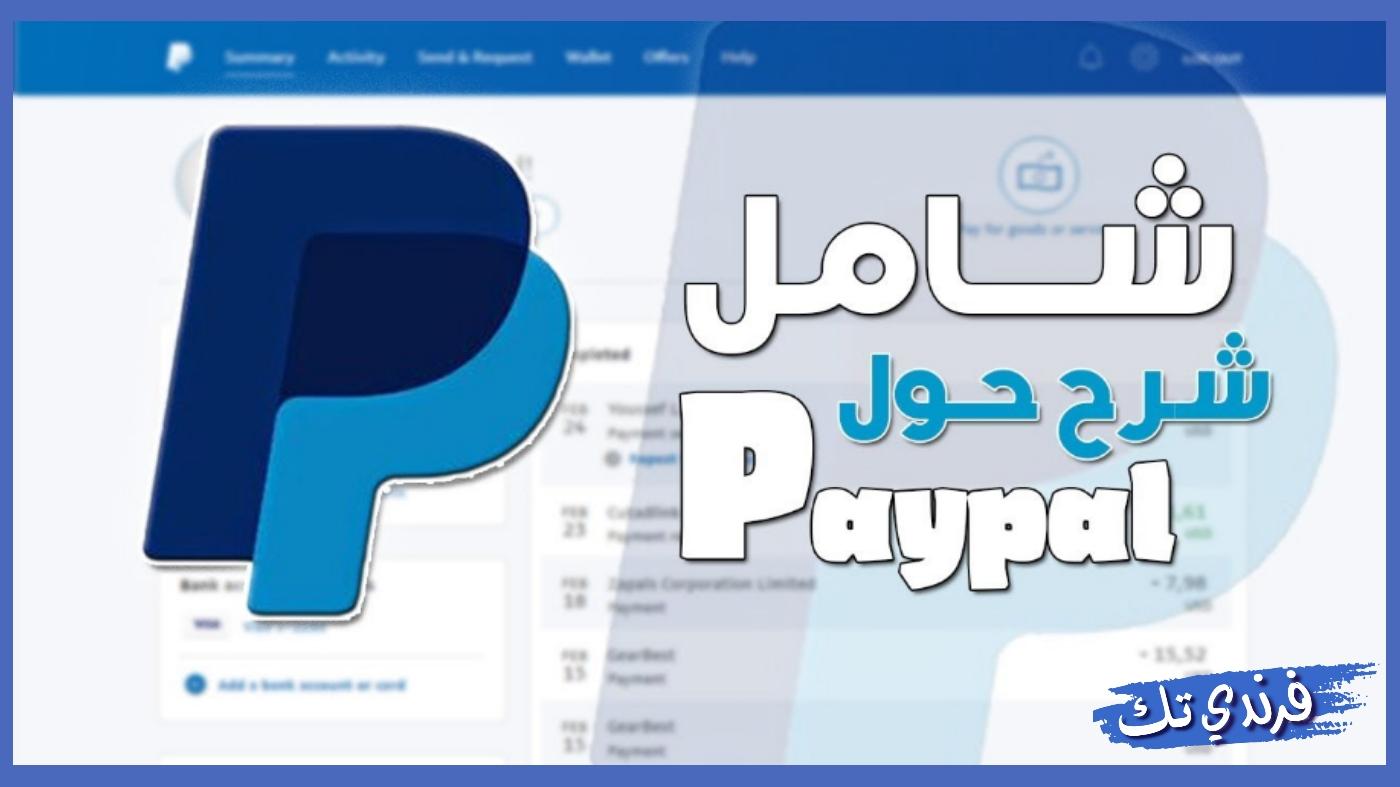 خطوات إنشاء حساب PayPal مجاناً  || شرح كامل ومفصل للمبتدئين