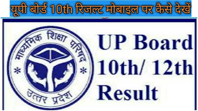how to check up board 10th result 2021| mobile par up board 10th ka result kaise dekhen