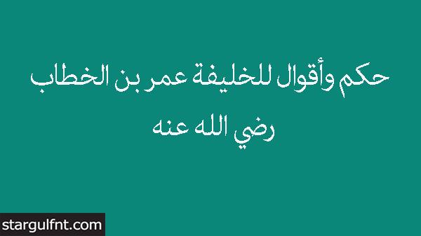 حكم وأقوال للخليفة عمربن الخطاب رضي الله عنه