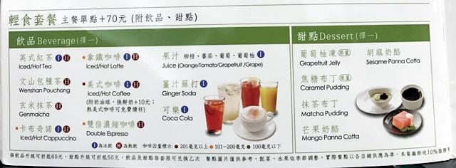 樂雅樂素食菜單蘆洲店
