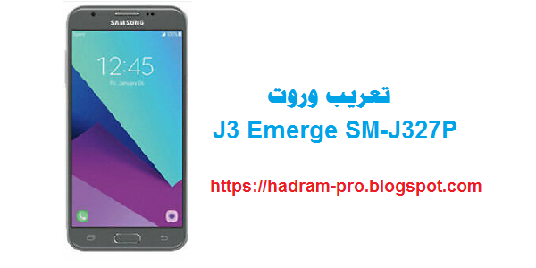 طريقة تعريب J3 Emerge SM-J327P أندرويد 6.0 مع الروت