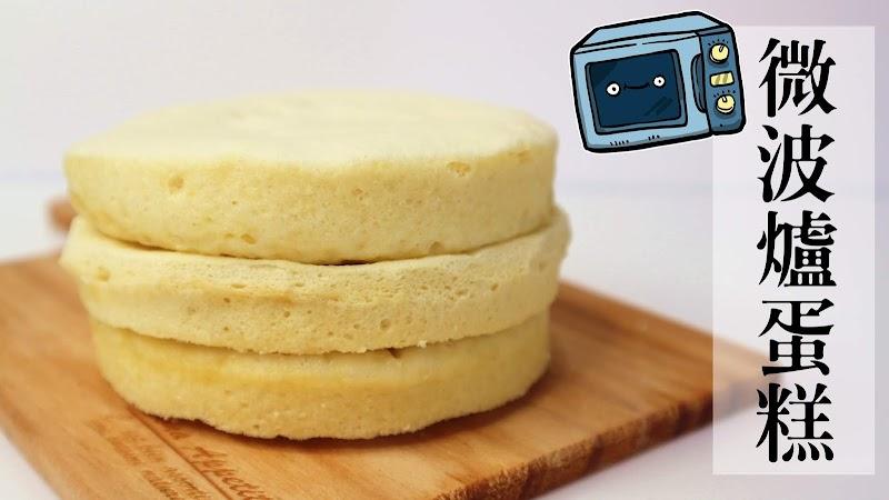 Microwave Cake 微波爐蛋糕
