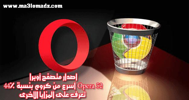 اصدار, متصفح ,أوبرا ,Opera, 52 اسرع ,من كروم, بنسبة, 44٪
