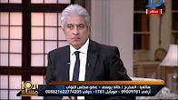 برنامج العاشره مساء حلقة الاثنين 9-1-2017 مع وائل الابراشى