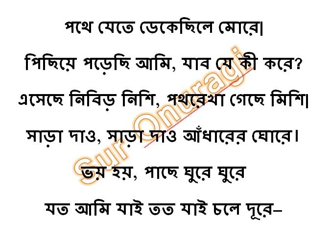 Pothe Jete Dekechile More - Rabindra Sangeet Lyrics
