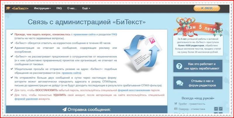 [Лохотрон] bitext.ru – отзывы, развод! Сервис «БиТекст» мошенники