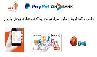 بطاقة مجانية CIH BANK